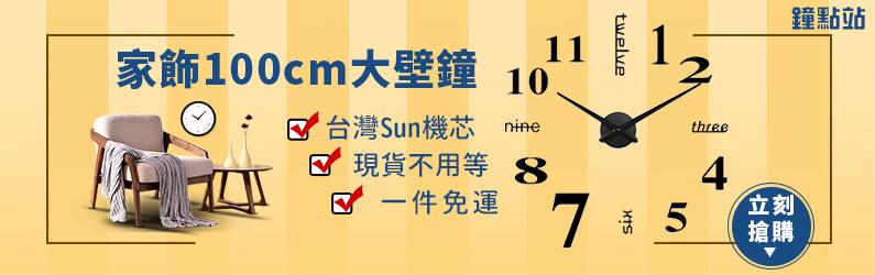O′clock 鐘 點 站