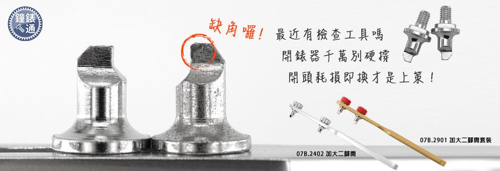 【鐘錶通】DIY手錶工具專業賣場